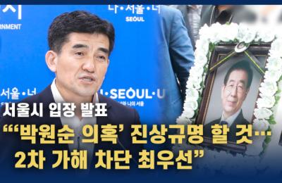 """서울시 """"'박원순 의혹' 진상규명 할 것"""""""