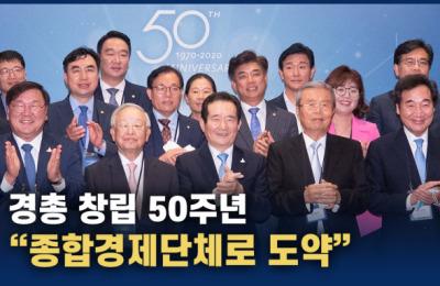"""50돌 맞은 경총 """"경제 틀 개편하는 종합경제단체로 도약"""""""