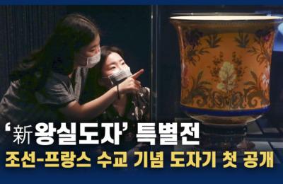 조선-프랑스 수교 기념 도자기 첫 공개