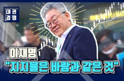 """이재명 """"지지율 상승? 그런 얘기가 있었나요?"""""""