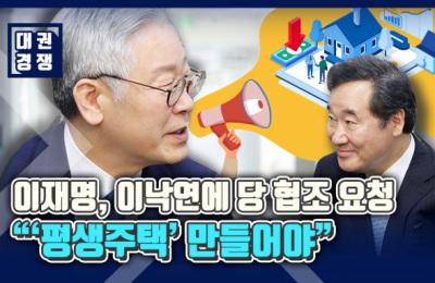 """이재명, 이낙연에 """"'평생주택' 만들어야"""""""