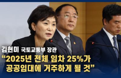 """""""2025년 전체 임차 25%가 공공임대에 거주"""""""