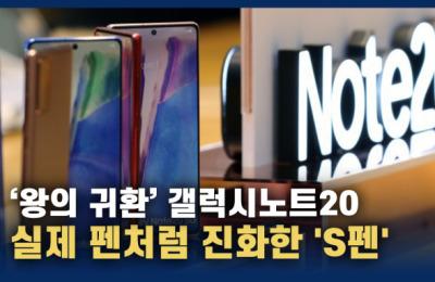 '왕의 귀환' 삼성 갤럭시 노트20