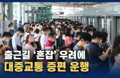 서울시, 출퇴근길 대중교통 증편 운행
