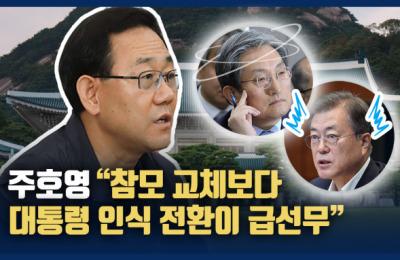 """주호영 """"참모 교체보다 대통령 인식 전환이 급선무"""""""