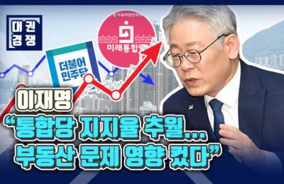 """이재명 """"통합당 지지율 추월…부동산 문제 영향 컸다"""""""