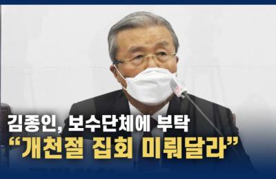 """김종인, 보수단체에 """"개천절 집회 미뤄달라"""""""