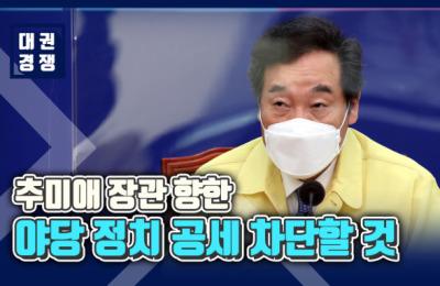 """이낙연 """"추미애 향한 야당 정치 공세 차단할 것"""""""