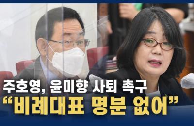 """주호영 """"윤미향, 비례대표 명분 없어"""""""