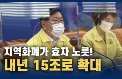 """김태년 """"지역화폐 효과 입증...내년 15조원 확대"""""""