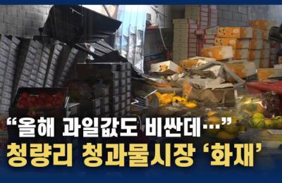 청량리 청과물시장 '대형 화재'