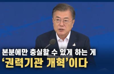 [영상] 文
