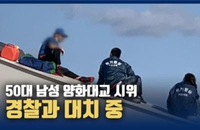 50대 남성 양화대교 아치서 시위...경찰과 대치 중