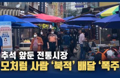 추석 앞둔 전통시장... 모처럼 사람 '북적' 배달 '폭주'