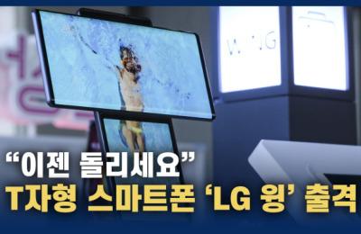 """""""이젠 돌리세요""""… 'LG 윙' 출격"""