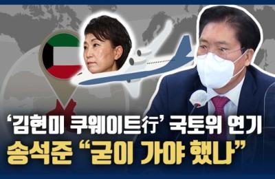 """'김현미 쿠웨이트行' 국토위 연기…""""굳이 가야 했나"""""""