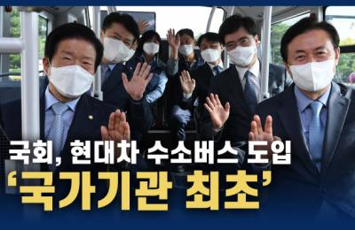 국회, '국가기관 최초' 수소버스 도입