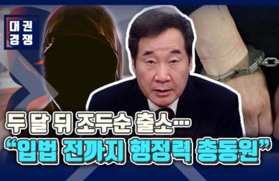 """두 달 뒤 조두순 출소…이낙연 """"행정력 총동원"""""""