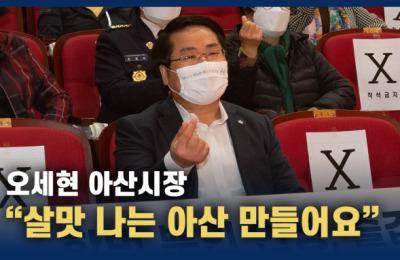 """오세현 시장 """"살맛 나는 아산 만들어요"""""""