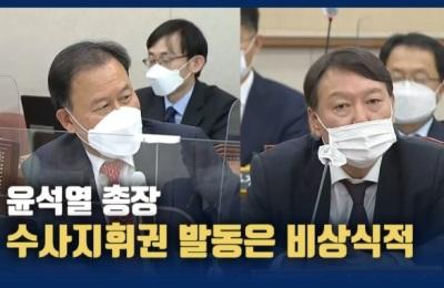 """윤석열 """"사기꾼 말에 수사지휘권 발동은 비상식적"""""""