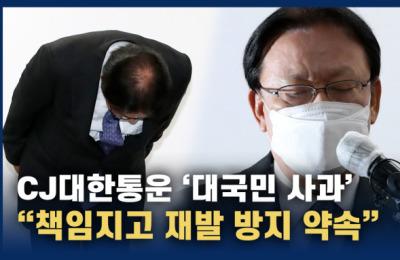 """CJ대한통운 대표 """"택배기사 사망, 책임지겠다"""""""