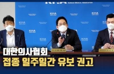 [영상] 의사협회