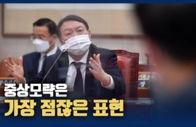 """윤석열 """"'중상모략' 가장 점잖은 표현"""""""