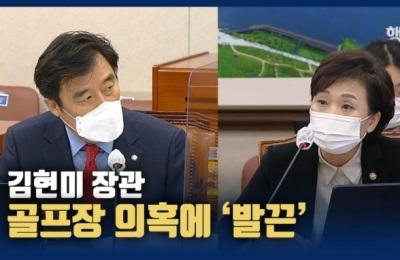 김현미, 스카이72 골프장 비리 의혹 제기에 '발끈'