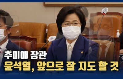 """추미애 """"윤석열 총장, 앞으로 잘 지도·감독하겠다"""""""