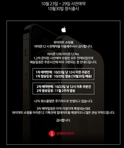 아이폰12 사전예약 희비…판매점