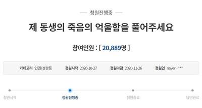 독감백신 사망 인천 고등학생 형