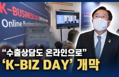 """""""수출상담도 온라인으로""""…'K-BIZ DAY' 개막"""