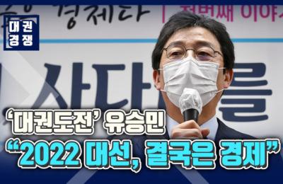 """'대권도전' 유승민 """"결국은 경제…반드시 정권교체"""""""