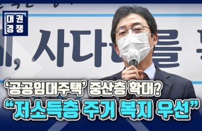 """유승민 """"공공임대주택, 중산층보다 저소득층 맞춤 우선"""""""