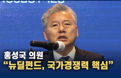 """홍성국 """"뉴딜펀드, 과감한 투자로 국가 경쟁력 높여야"""""""