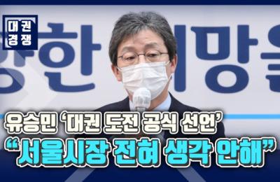 """유승민 """"서울시장 출마 생각 안해…대선 재도전"""""""