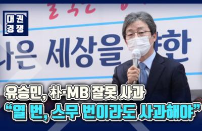 [영상] 유승민