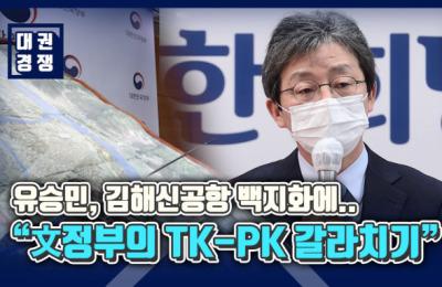 """유승민 """"신공항, 文정부의 TK-PK 갈라치기"""""""