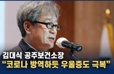 """김대식 보건소장 """"코로나 예방하듯 코로나블루 극복해요"""""""