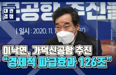 """이낙연 """"가덕신공항, 경제적 파급효과 126조"""""""