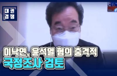 """이낙연 """"윤석열, 혐의 심각성 인식 못해"""""""