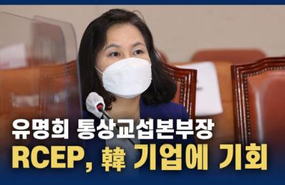 """유명희 """"RCEP, 코로나 위기 속 자유무역 확대"""""""