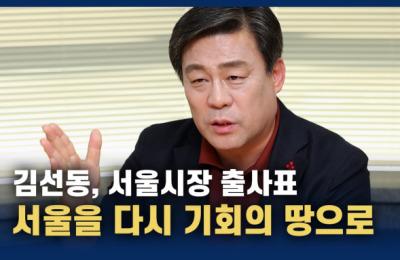 """김선동 """"서울을 다시 기회의 땅으로"""""""