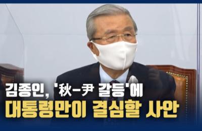 """'秋-尹 갈등' 김종인 """"오직 대통령만이 결심할 수 있는 사안"""""""