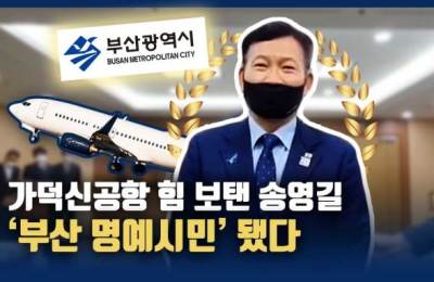 [영상] 가덕신공항 힘 보탠 송영길, '부산 명예시민' 됐다