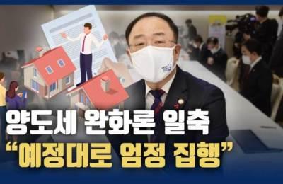 [영상] 홍남기, 양도세 완화론 일축