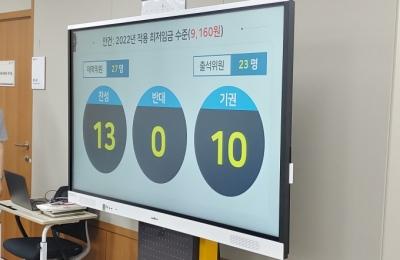 고용부, 내년 최저임금 시급 9160원 확정 고시…월 191만4440원