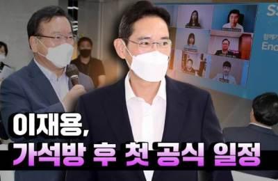 [영상] 이재용, 가석방 후 첫 공식 일정...복귀 소감 질문엔 '묵묵부답'