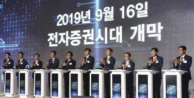 '2019년 9월 16일 전자증권시대 개막'