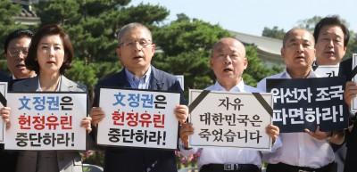 ' 文정권 헌정유린 중단하라!'